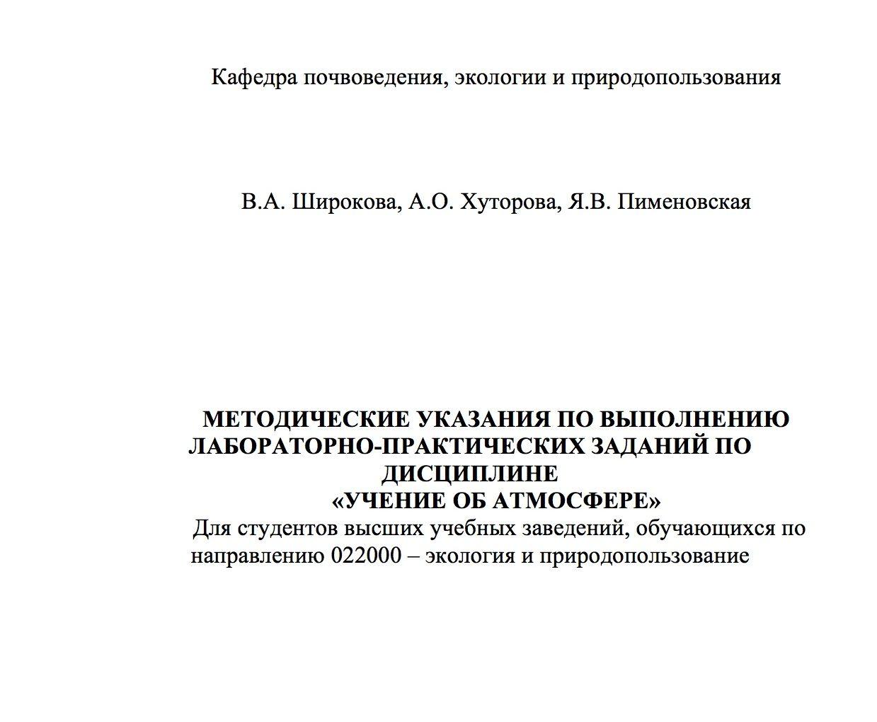 """Методические указания по выполнению лабораторно-практических заданий по дисциплине """"Учение об атмосфере""""."""