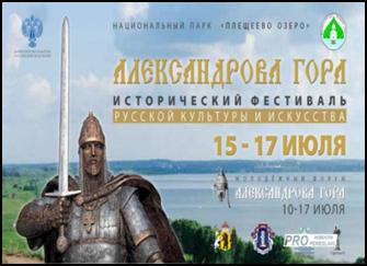 "Фестиваль культуры ""Александрова гора"""