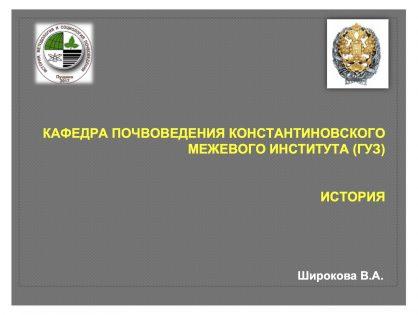 Кафедра почвоведения константиновского межевого института (ГУЗ)