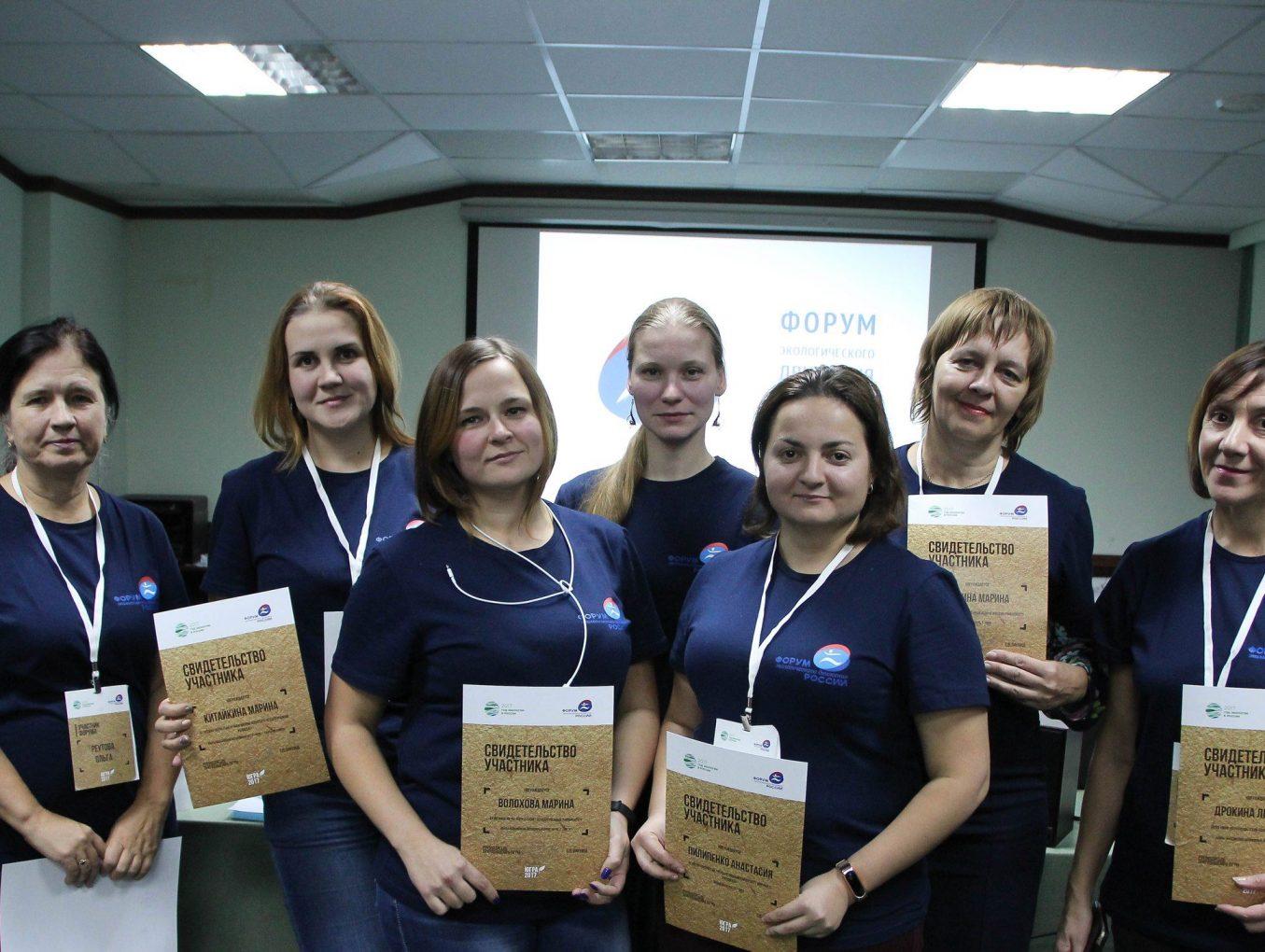 Форум экологического движения России – 2017