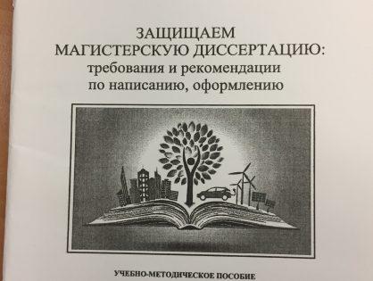 Защищаем магистерскую диссертацию – требования и рекомендации по написанию и оформлению
