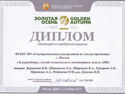 Серебрянная медаль и диплом Российской агропромышленной выставки «Золотая осень» (2017) за разработку способа комплексного мониторинга земель АПК