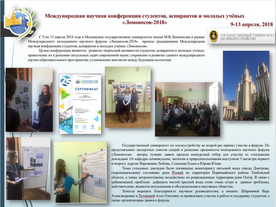 Международная научная конференция студентов, аспирантов и молодых учёных «Ломоносов-2018»