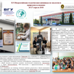 XVI Всероссийская студенческая олимпиада по экологии и природопользованию 26-27 апреля 2018