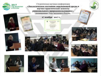 Студенческая научная конференция  «Экологическое состояние окружающей среды и научно-практические аспекты  рационального природопользования»