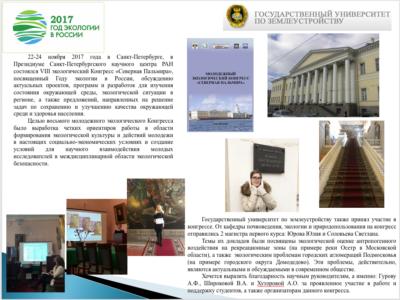 О предварительных итогах проведения Года экологии в Российской Федерации
