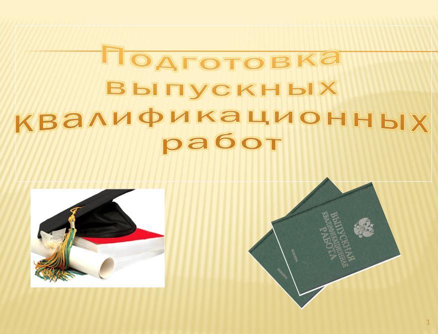 Подготовка выпускных квалификационных работ