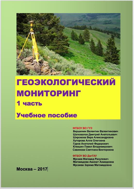 Геоэкологический мониторинг часть 1