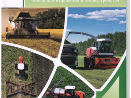 Современные проблемы эффективного землепользования в Северо-Кавказском Федеральном округе