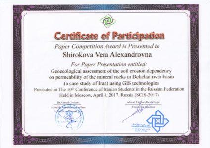 Геоэкологическая оценка зависимости эрозии почв от водопроницаемости горных пород бассейна реки Деличай (территория Ирана) с использованием ГИС технологий.