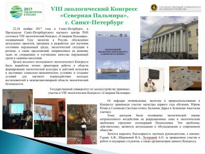 VIII экологический Конгресс «Северная Пальмира»,  г. Санкт-Петербург
