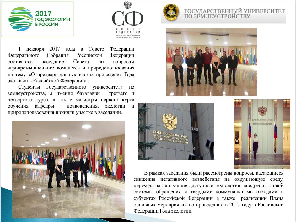 Заседание Совета по вопросам агропромышленного комплекса и природопользования на тему «О предварительных итогах проведения Года экологии в Российской Федерации»