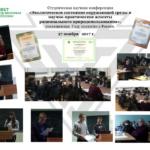 Студенческая научная конференция  «Экологическое состояние окружающей среды и научно-практические аспекты  рационального природопользования»,   посвященная  Году экологии в России.