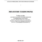 Экология техносферы (учебное пособие)