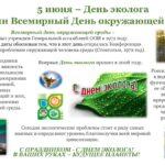 5 июня – День эколога  или Всемирный День окружающей среды