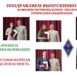 Поздравляем выпускников Бакалавров 2018 года (29.06.18)