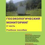 Геоэкологический мониторинг часть 2