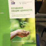 V Всероссийский форум «Создавая общие ценности: объединяем усилия в обеспечении экологической устойчивости»
