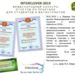 INTERCLOVER-2019