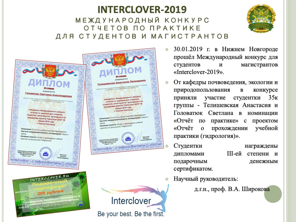 INTERCLOVER-2019
