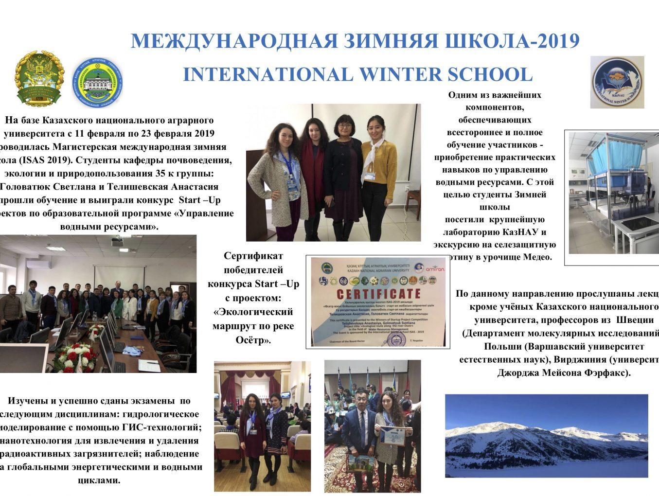 Международная зимняя школа-2019
