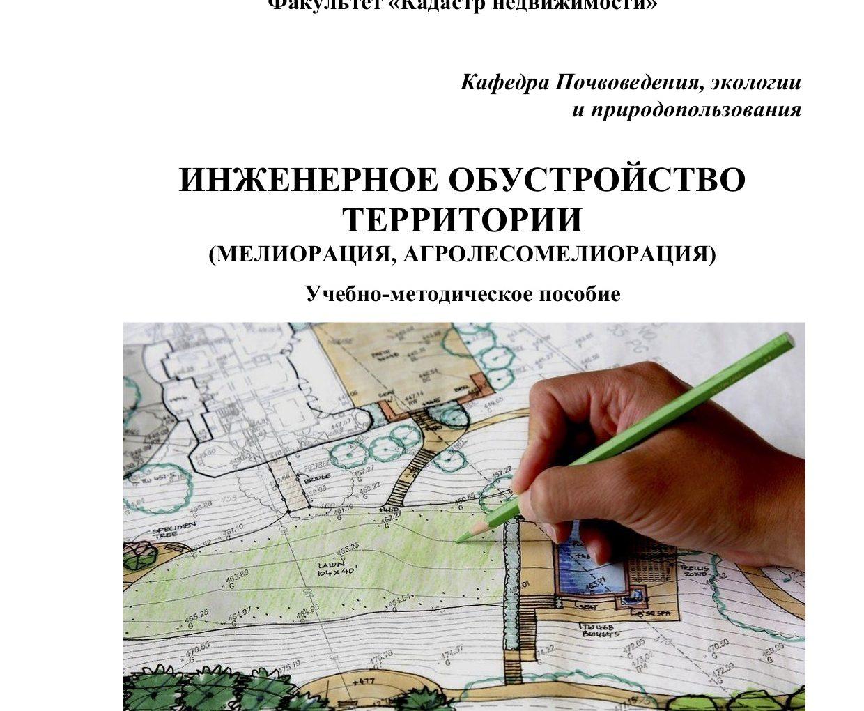 Инженерное обустройство территории (мелиорация, агролесомелиорация)