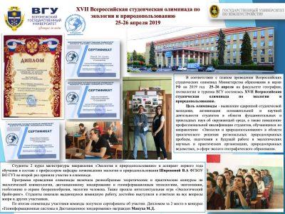 XVII Всеросийская студенческая олимпиада по экологии и природопользованию