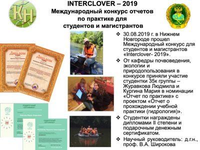 INTERCLOVER – 2019