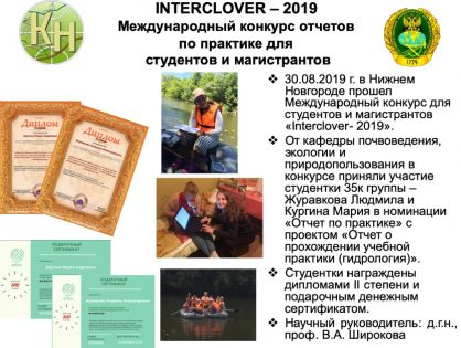 INTERCLOVER – 2019