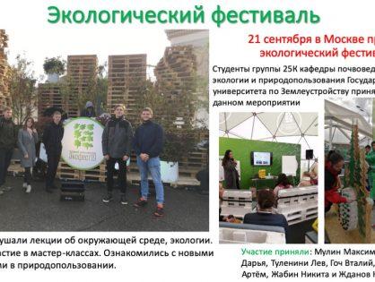 Экологический фестиваль