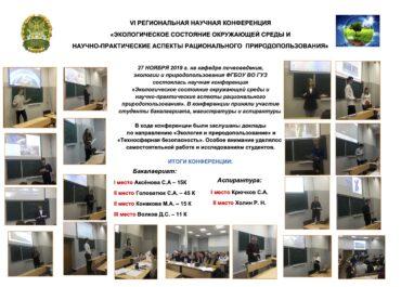 VI региональная научная конференция «Экологическое состояние окружающей среды и научно-практические аспекты рационального  природопользования»