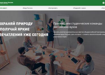 Зеленые вузы России