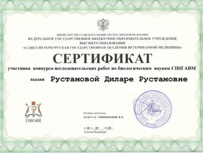 Конкурс научных работ СПбГАВМ