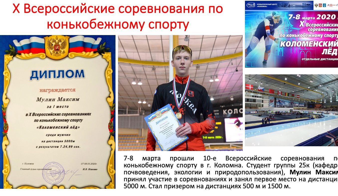 X Всероссийские соревнования по конькобежному спорту