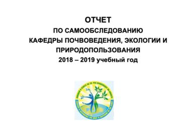 Отчет по самообследованию кафедры почвоведения, экологии и природопользования 2018 – 2019 учебный год