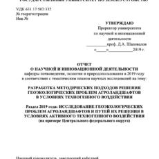 Отчет НИР 2019