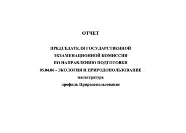 Отчет председателя государственной экзаменационной комиссии по направлению подготовки 05.04.06 - экология и природопользование магистратура профиль природопользование