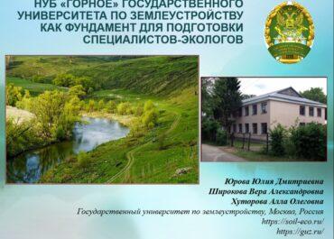 Зеленый университет–университет XXI века