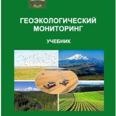Геоэкологический мониторинг: Учебник / Под общ. ред. В.А. Широковой, П.В. Клюшина