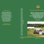 Землеустроительное обеспечение ввода в хозяйственный оборот неиспользуемых земель сельскохозяйственного назначения Российской Федерации (Теория и практика)